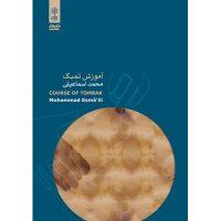 دی وی دی آموزش تمبک اثر محمد اسماعیلی