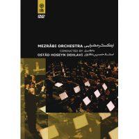 دی وی دی ارکستر مضرابی اثر حسین دهلوی
