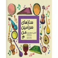 کتاب سازهای سرزمین من اثر مجید وطنیان