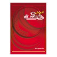 کتاب آموزش دف اثر علی مسعودی