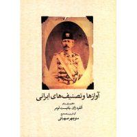 کتاب آوازها و تصنیف های ایرانی اثر منوچهر صهبائی