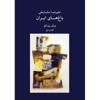 کتاب باغ های ایران جلد اول اثر علیرضا مشایخی
