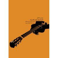 کتاب بررسی و تحلیل تکنیک های گیتار کلاسیک اثر بابک رستمی