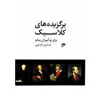 کتاب برگزیده های کلاسیک برای نوآموزان پیانو اثر آوا ایوبی