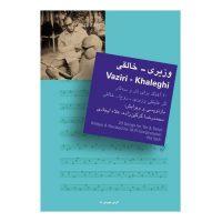 کتاب بیست آهنگ برای تار و سه تار اثر استاد وزیری و خالقی