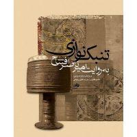 کتاب تنبک نوازی اثر امیرناصر افتتاح