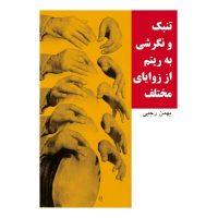 کتاب تنبک و نگرشی به ریتم از زوایای مختلف اثر بهمن رجبی