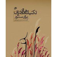 کتاب تکنیک های مضرابی برای سنتور اثر محمد سلیمانیان