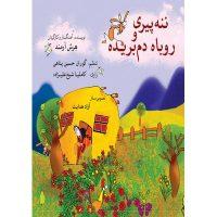 کتاب داستان ننه پیری و روباه دم بریده اثر هرش آرمند