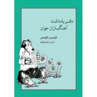 کتاب دفتر یادداشت آهنگسازان جوان اثر فرنسس بالودیس