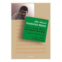 کتاب ده آهنگ برای تار و سه تار اثر اسد اله ملک