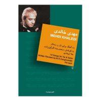 کتاب ده آهنگ برای تار و سه تار اثر مهدی خالدی