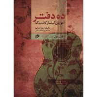 کتاب ده دفتر (آموزش گیتار کلاسیک) دفتر اول اثر رضا فدایی