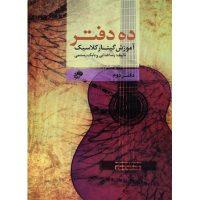 کتاب ده دفتر (آموزش گیتار کلاسیک) دفتر دوم اثر رضا فدایی