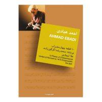 کتاب ده قطعه چهارمضراب اثر احمد عبادی