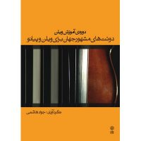 کتاب دوره ی آموزش ویولن اثر جواد هاشمی