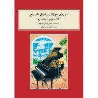 کتاب دوره ی آموزش پیانو شاوم جلد دوم اثر جان والتر شاوم