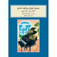 کتاب دوره ی آموزش پیانو شاوم جلد سوم اثر جان والتر شاوم