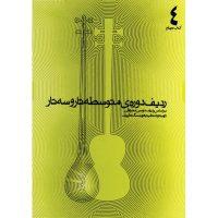 کتاب ردیف دوره ی متوسطه تار و سه تار جلد 4 اثر هوشنگ ظریف
