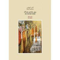 کتاب روی جاده ی نمناک اثر کارن کیهانی