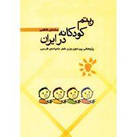 کتاب ریتم کودکانه در ایران اثر ساسان فاطمی
