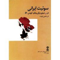 کتاب سوئیت ایرانی اثر شاهین فرهت