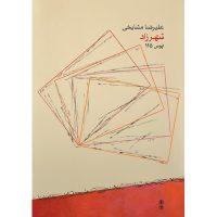 کتاب شهرزاد اثر علیرضا مشایخی