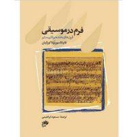 کتاب فرم در موسیقی اثر تاتیانا سورنونا کورگیان