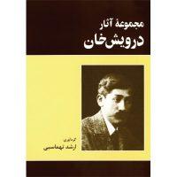 کتاب مجموعه ی آثار درویش خان اثر ارشد تهماسبی