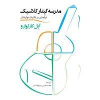 کتاب مدرسه گیتار کلاسیک اثر ابل کارلوارو
