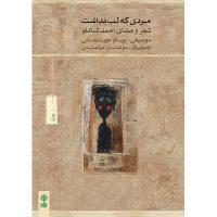 کتاب مردی که لب نداشت اثر احمد شاملو