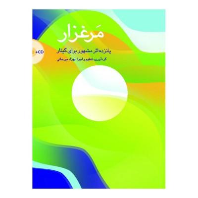 کتاب مرغزار (پانزده اثر مشهور برای گیتار) از بهزاد میرخانی