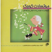 کتاب موتسارت کوچک اثر مجید وطنیان و مانیا وطنیان