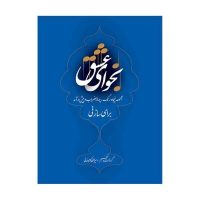 کتاب نجوای عشق برای ساز نی اثر امیر بلالی کوچصفهانی