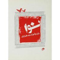 کتاب نوا برای نوآموزان موسیقی ایرانی اثر مجید وطنیان