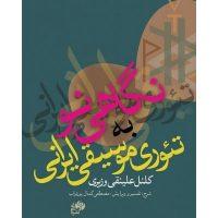 کتاب نگاهی نو به تئوری موسیقی ایرانی اثر کلنل علینقی وزیری