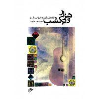کتاب هزار و یکشب (قطعات برگزیده برای گیتار) اثر رضا فدایی