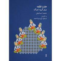 کتاب هفت قطعه برای گروه تمبک اثر محمد اسماعیلی