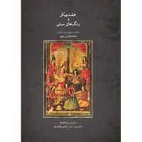 کتاب هفت پیکر و رنگ های سنتی اثر فرامرز پایور