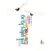 کتاب ویولن آسان برای کودکان جلد 1 اثر لری نیومن