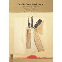 کتاب پریا و قصه ی دخترای ننه دریا اثر احمد شاملو