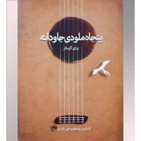 کتاب پنجاه ملودی جاودانه برای گیتار اثر علی نادری