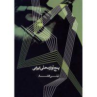 کتاب پنج آواز محلی ایرانی اثر لیلی افشار