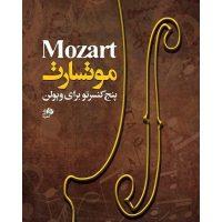 کتاب پنج کنسرتو برای ویولن اثر موتسارت