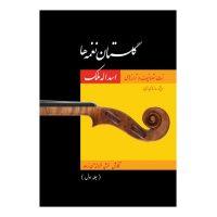 کتاب گلستان نغمه ها نت تصانیف و ترانه های اسداله ملک جلد 1