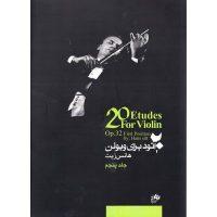 این کتاب شامل 20 اتود برای دوبل نتها میباشد.