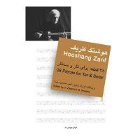 کتاب 28 قطعه برای تار و سه تار اثر هوشنگ ظریف