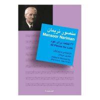 کتاب 42 قطعه برای عود اثر منصور نریمان