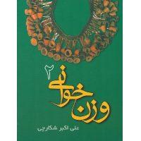 کتاب وزن خوانی جلد دوم اثر علی اکبر شکارچی