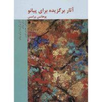 کتاب آثار برگزیده برای پیانو اثر یوهانس برامس